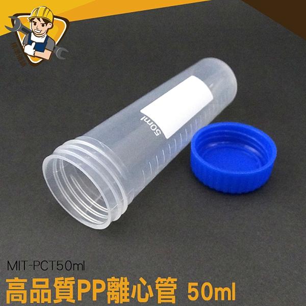 實驗離心管 螺蓋 密封瓶 可當墨水 【精準儀錶】MIT-PCT50ML 實驗用具 微量離心管