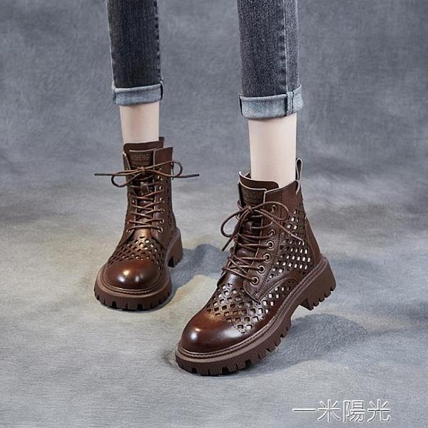 女童夏季鏤空馬丁靴2021新款中大童洞洞靴網紅公主學生涼鞋溥款靴 一米陽光