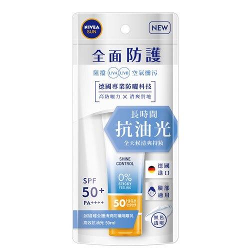 妮維雅抗油光清爽防曬隔離乳SPF50 50ml【愛買】