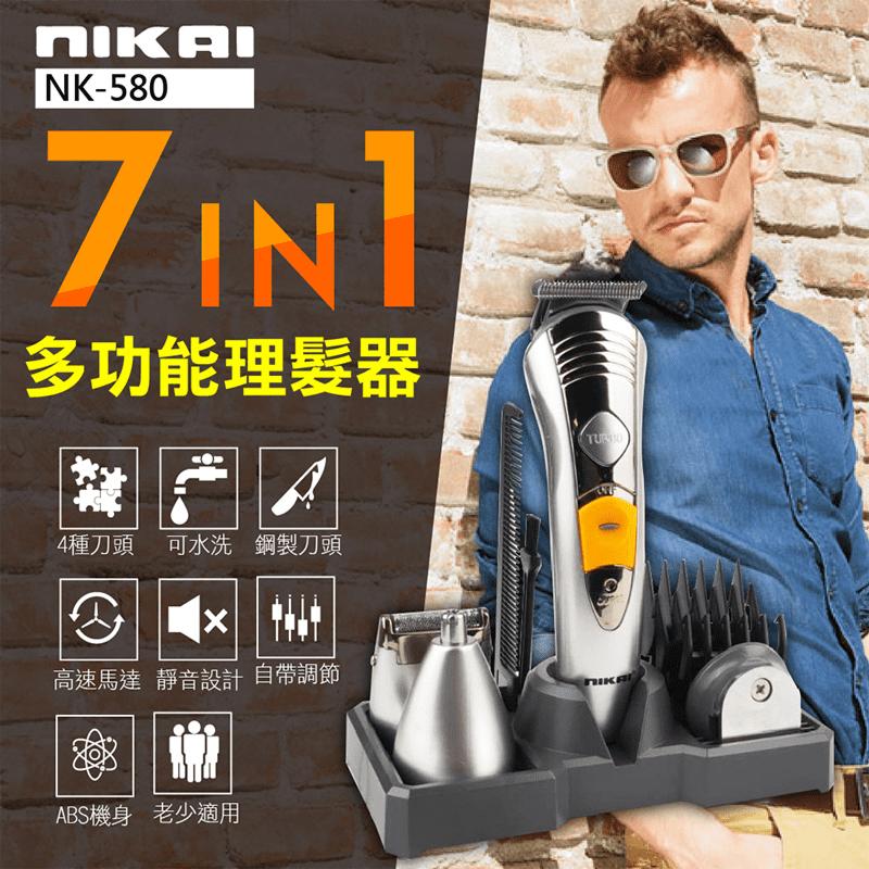 NIKAI7合1充電式多用途理髮推剪器 NK-580