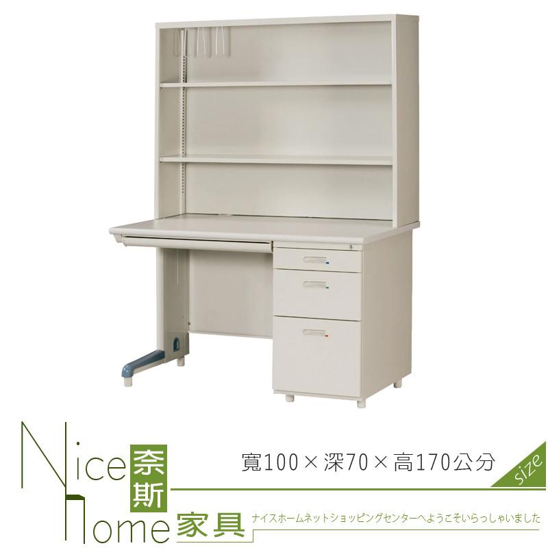 奈斯家具nice200-04-ho 學生書桌