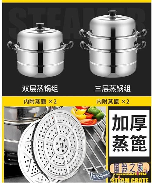 不銹鋼蒸鍋 加厚湯鍋具饅頭蒸格蒸籠二2層電磁爐通用鍋具湯鍋蒸格 【風鈴之家】