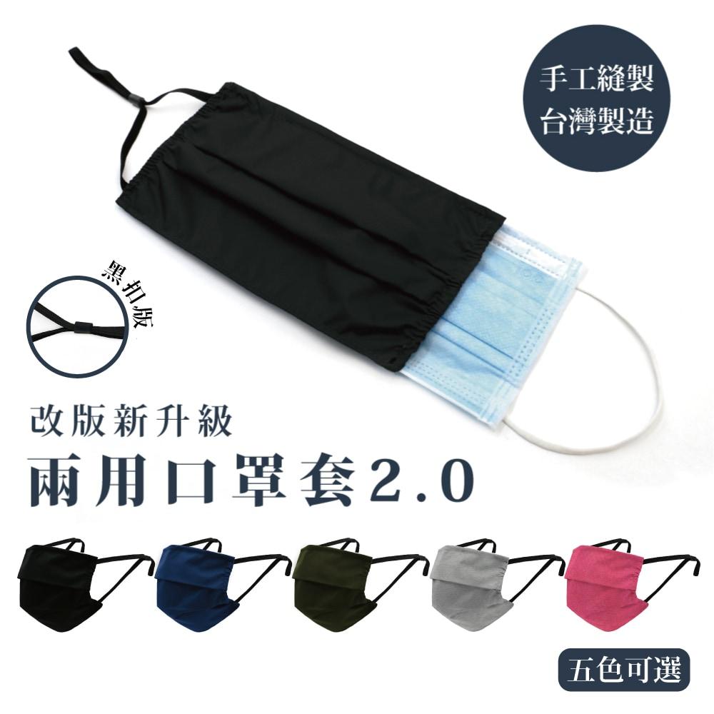 【黑釦版/兩件299/五件688】RITE 抗菌 / 透氣 可重複利用 兩用口罩套 2.0