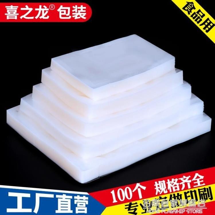 喜之龍真空袋食品包裝壓縮抽氣袋子透明光面袋封口機商用密封定制 果果輕時尚