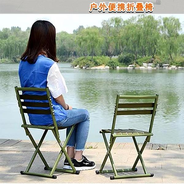 加厚軍工馬扎凳靠背椅子釣魚椅小摺疊椅便攜板凳戶外寫生椅老人椅 【端午節特惠】