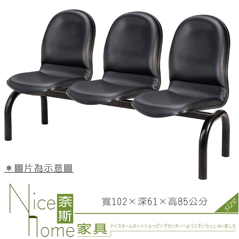 奈斯家具nice441-09-ho 二人座排椅/ts-20