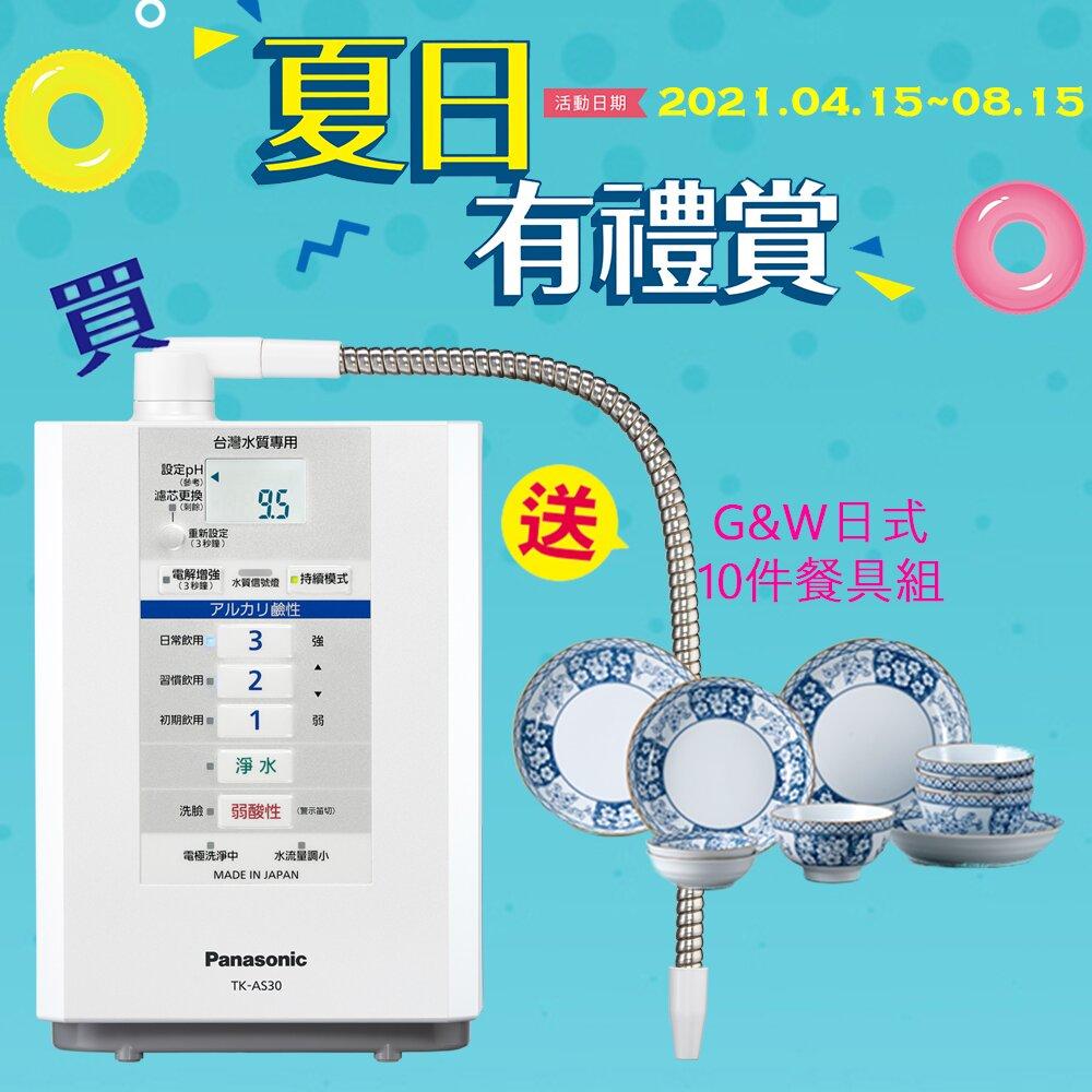 Panasonic國際牌鹼性離子整水器TK-AS30-WTA(隨貨送日式10件餐具組)