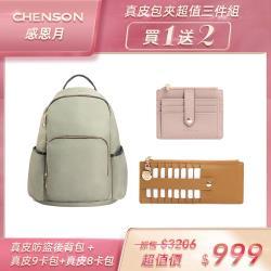 【CHENSON】超值3件組★真皮防盜背包+真皮錢包(W09023+19020+19030)