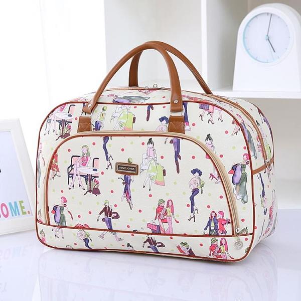 新款旅行包女手提大容量行李包PU皮短途旅行袋商務旅游包韓版 初色家居館