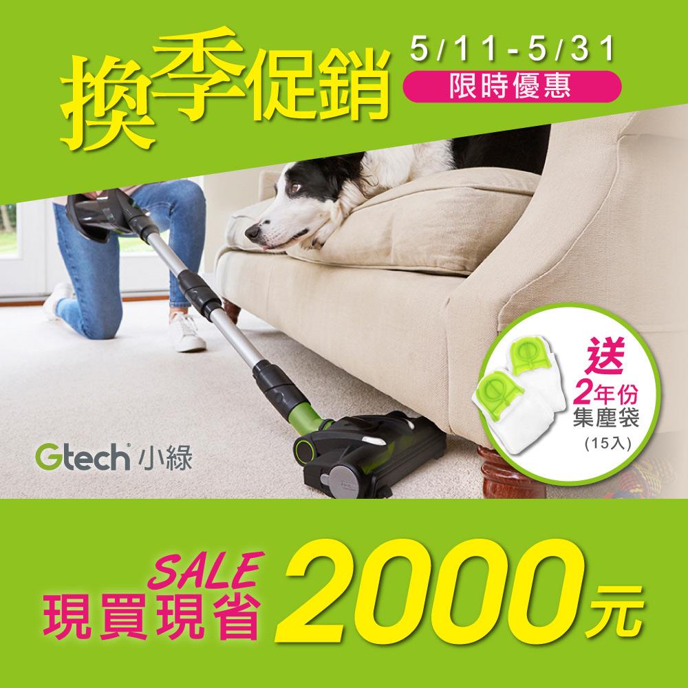 【換季必Buy】英國 Gtech 小綠 ProLite 極輕巧無線除蟎吸塵器大全配