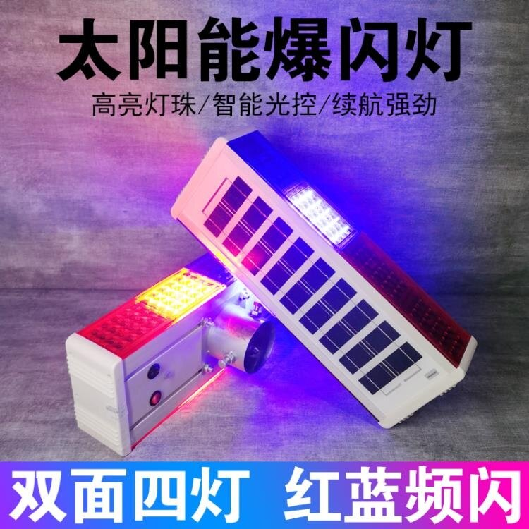 太陽能爆閃燈紅藍警示路障燈夜間強光超亮閃光燈一體免接線頻閃燈 安妮塔
