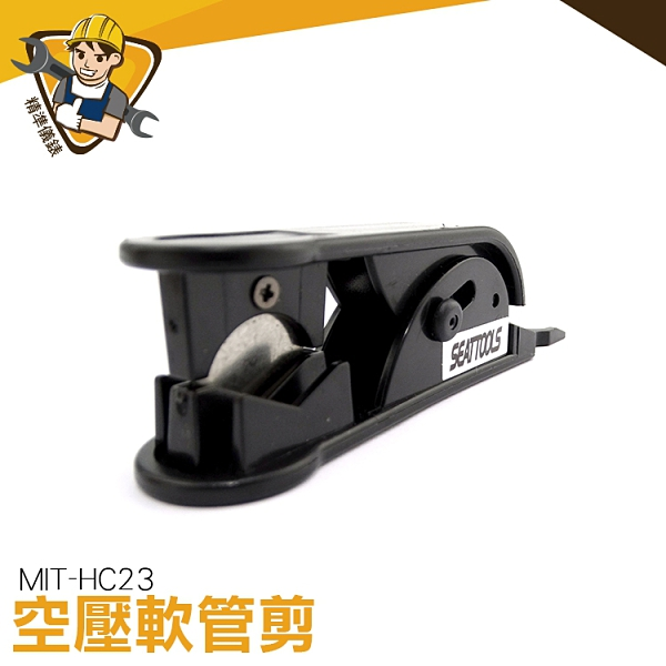 【精準儀錶】氣管剪刀 切管器 空壓剪 軟管剪 剪管刀 pe切管器 MIT-HC23 空壓軟管剪