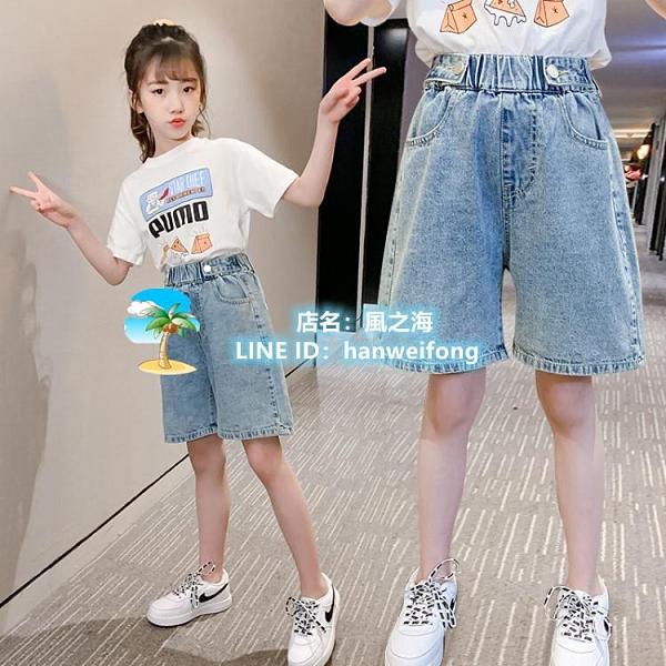 女童短褲 女童牛仔短褲夏季外穿五分褲薄款百搭兒童短褲女孩闊腿褲【風之海】