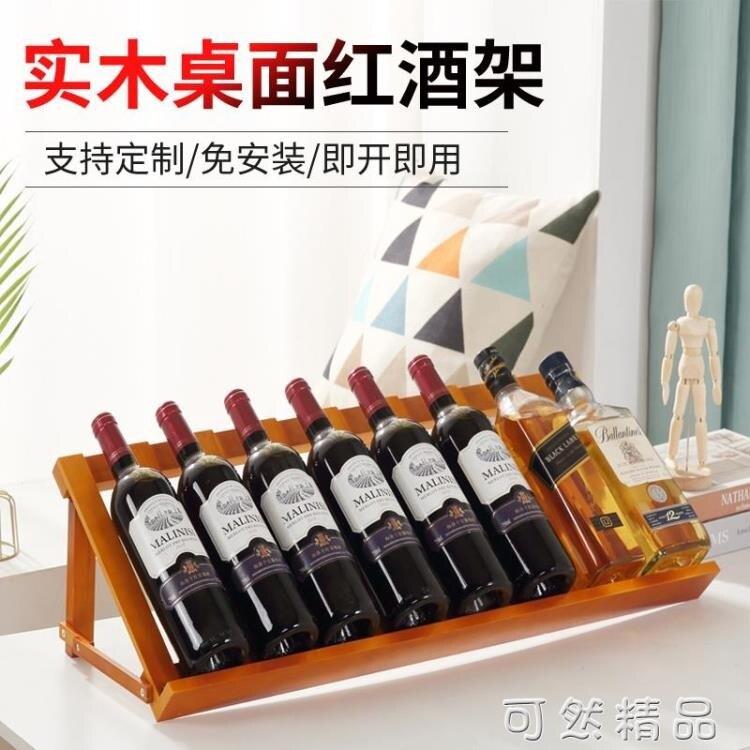 歐式創意紅酒架擺件實木家用葡萄酒托瓶架子斜放紅酒櫃展示架簡約 摩可美家
