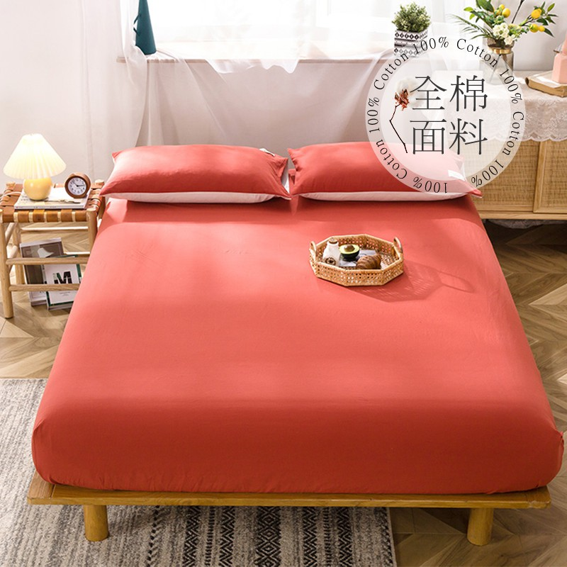 Alls WONDERLAND 100%全棉床包 枕套 素色純色床墊套 簡約現代風床罩 雙人/單人/加大尺寸 純棉保潔墊