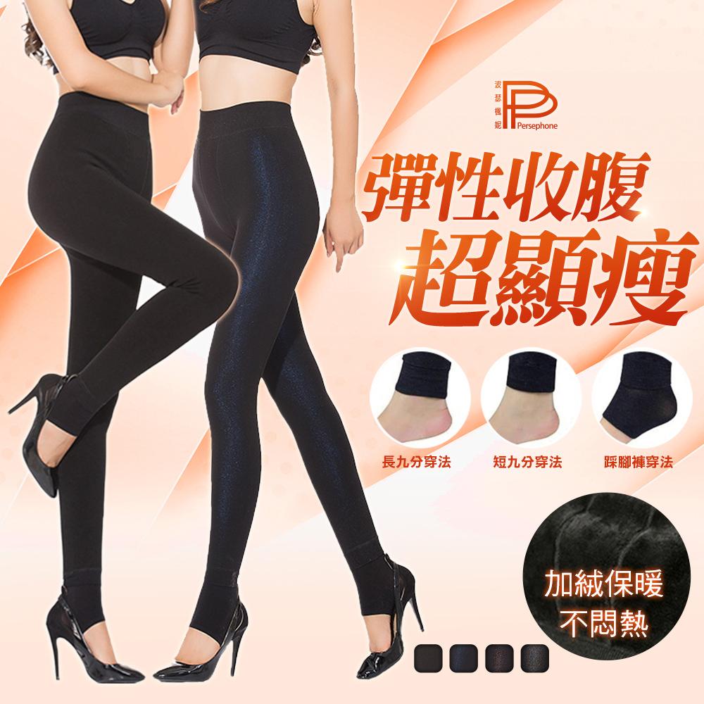 【PP波瑟楓妮】顯瘦內刷毛素面保暖內搭褲1件
