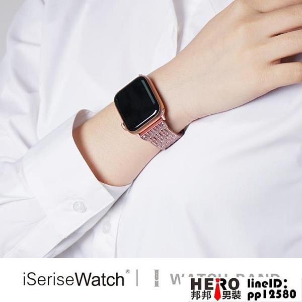 不銹鋼金屬iwatch適用蘋果手表錶帶applewatch透氣【邦邦男裝】