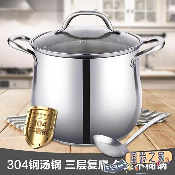 湯鍋304不銹鋼 加厚家用大容量熬煮粥煲湯鍋具燉鍋燃氣電磁爐通用 【風鈴之家】