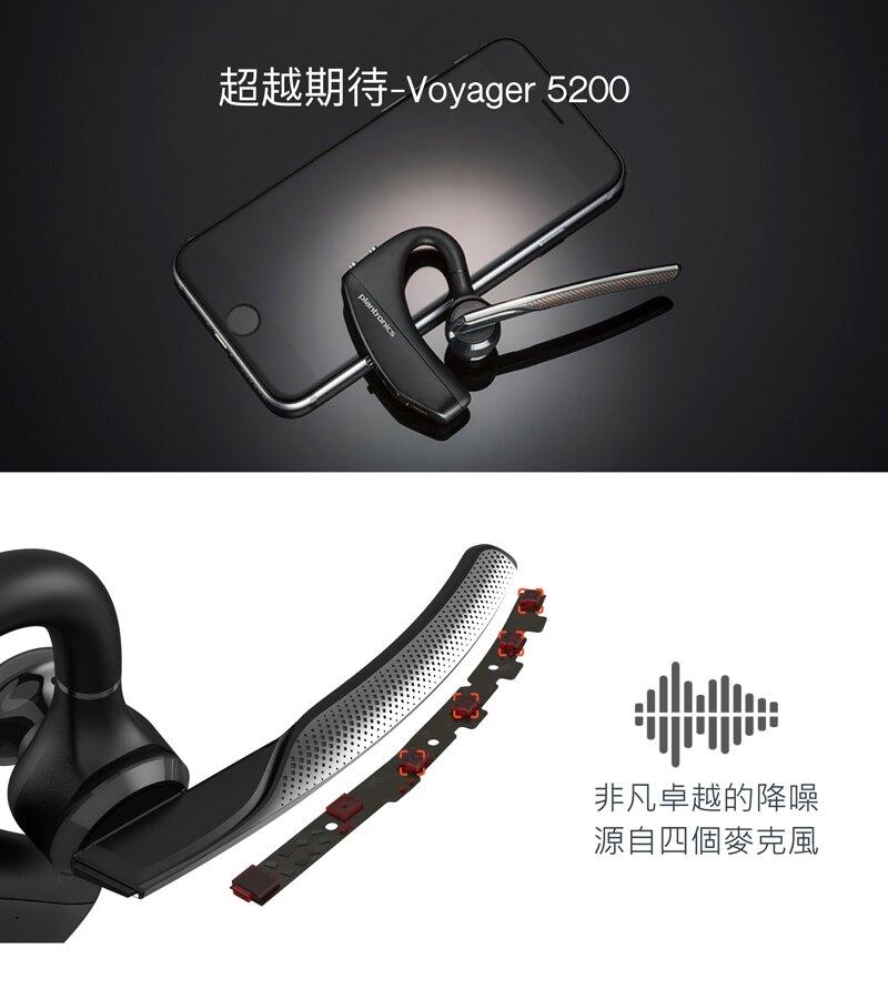 Plantronics 繽特力 Voyager 5200 藍芽耳機 抗噪 支援中文語音 無線耳機 原廠公司貨