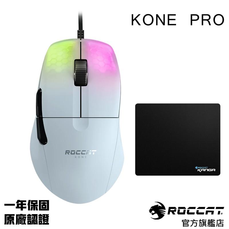 德國冰豹 ROCCAT KONE Pro 人體工學性能電競滑鼠-白