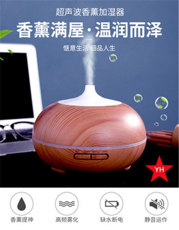 300ml 七彩香薰機家用木紋3d加濕器補水滋潤桌面超聲波加濕器1