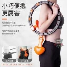 【現貨秒殺】不會掉的呼啦圈呼拉圈便攜可拆家用智慧呼啦圈收腹美腰健身器材