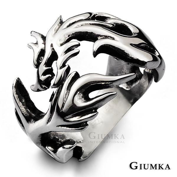 GIUMKA西德鋼銀色戒指 龍圖騰鋼戒 MR00602
