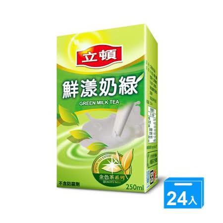 立頓鮮漾奶綠茶250ml*24入/箱