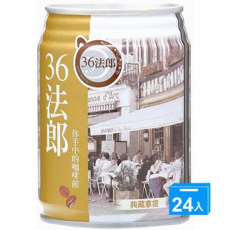 味全36法郎-典藏拿鐵咖啡240ml*24入(箱)