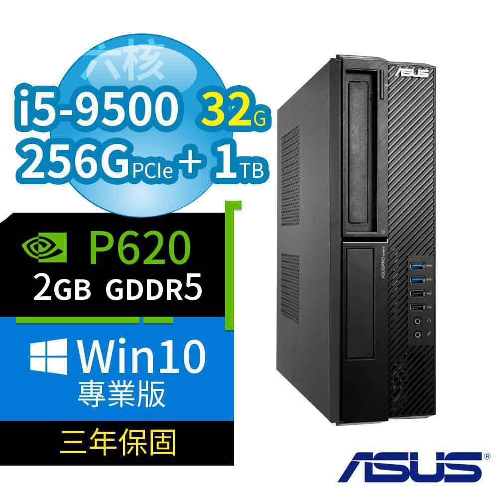 ASUS 華碩 B360 SFF 六核商用電腦(i5-9500/32G/256G PCIe SSD+1TB/P620 2G/Win10專業版/三年保固)