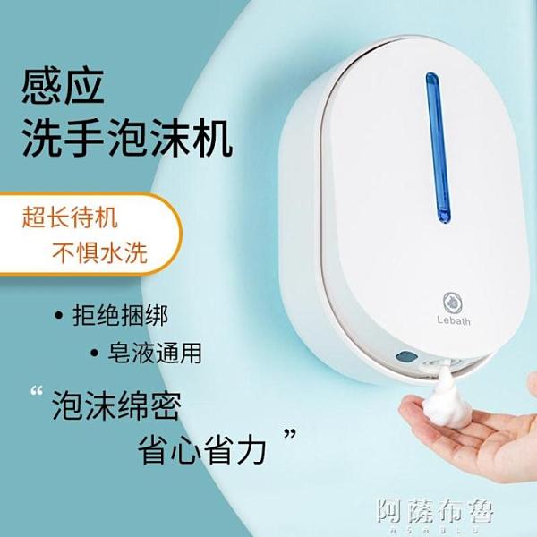 消毒機 Lebath樂泡自動感應泡沫洗手機洗手液瓶智慧皂液器家用兒童壁掛式 阿薩布魯