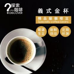 DISCOVER義式金杯咖啡豆-加1元多1件搶購組-TSV