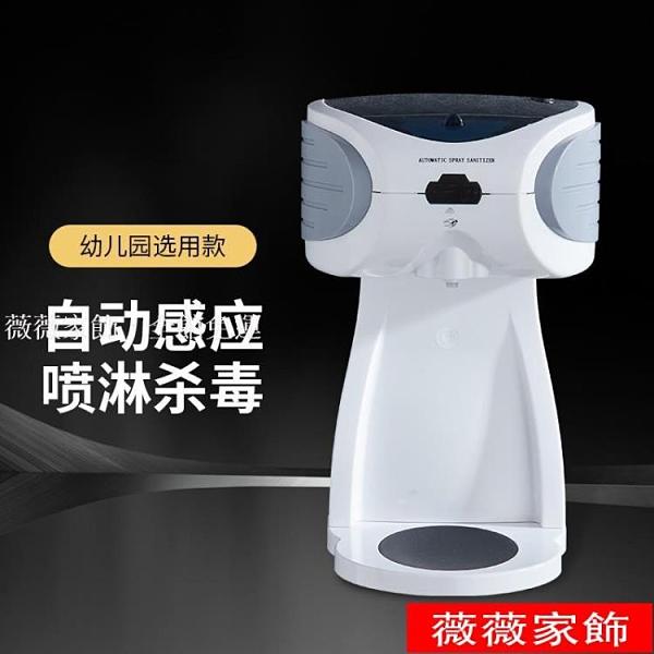 消毒器 自動感應凈手器 酒精噴淋消毒器 QS認證 薇薇MKS