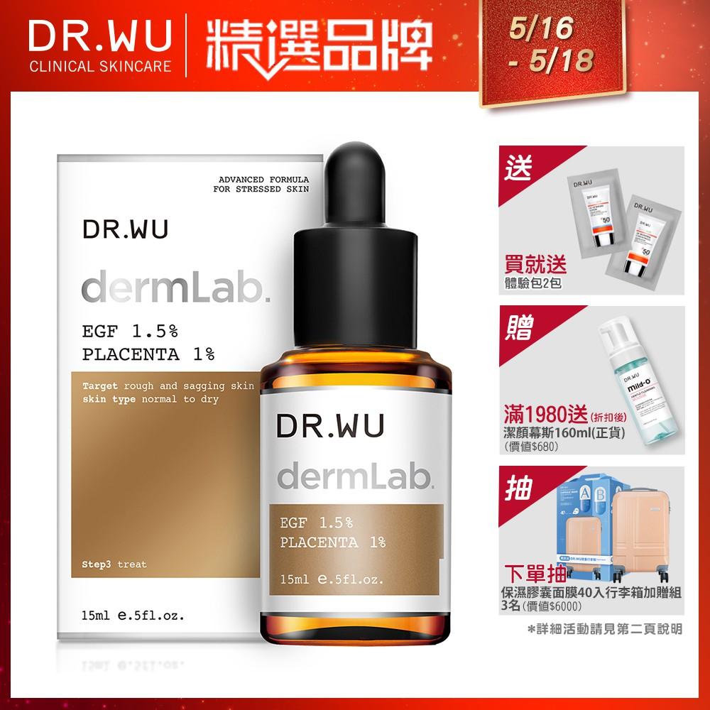 DR.WU 1.5%EGF彈力賦活精華15ML