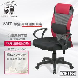 【好室家居】嚴選3D人體工學護腰激厚坐墊電腦椅辦公椅子書桌椅紅