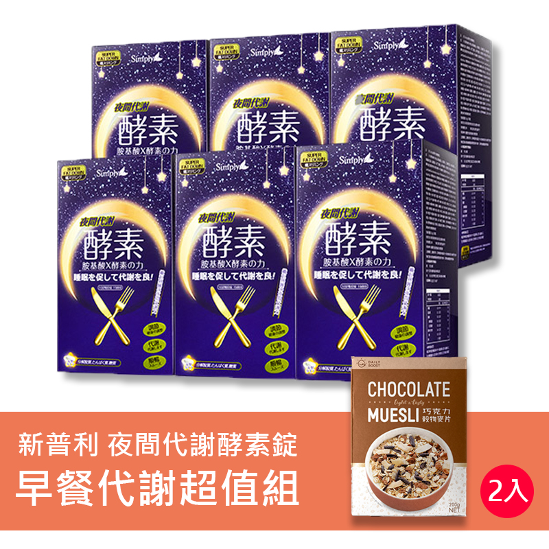[早餐代謝超值組] [Simply新普利] 夜間代謝酵素錠 (30顆/盒) 6入組 + [Daily Boost 日卜力] 巧克力穀物麥片 2入組