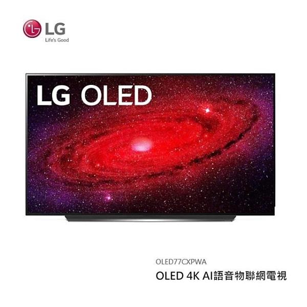 【南紡購物中心】LG 77吋OLED 4K AI語音物聯網電視 OLED77CXPWA