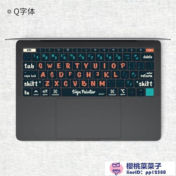 Mac Pro鍵盤膜貼蘋果筆電鍵盤貼膜MacBook Air鍵盤膜【櫻桃菜菜子】