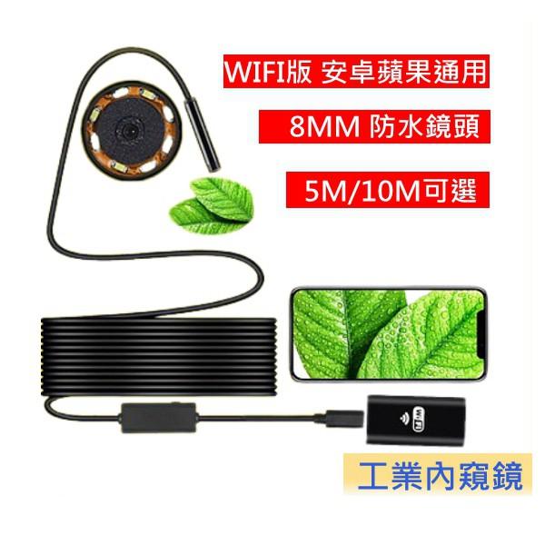 wifi內視鏡 內窺鏡 5米/10米硬線防水蘋果手機內窺鏡 IOS安卓通用內窺鏡無線內窺鏡