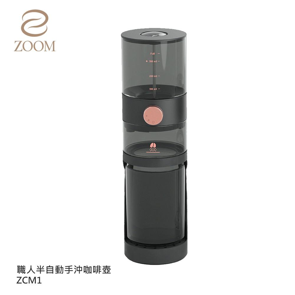 (買就送牛奶鍋)【ZOOM】職人半自動手沖咖啡壺 ZCM1