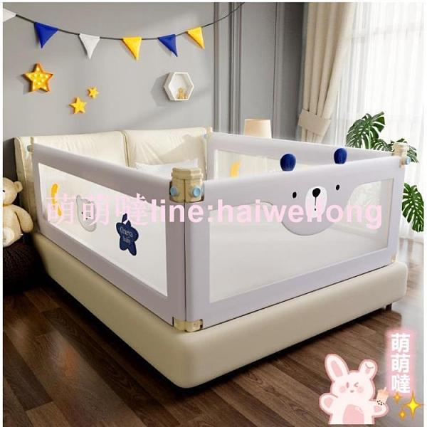1.8米寶寶防摔防護欄床上防掉床擋兒童擋板嬰兒護欄【萌萌噠】