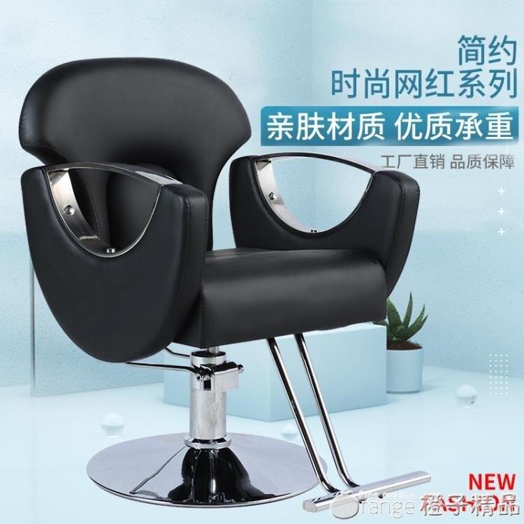 網紅美容美發椅子發廊專用理發店歐式剪發可放倒升降燙染刮胡子椅