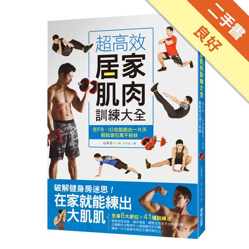 超高效居家肌肉訓練大全:在FB、IG也能脫出一片天,輕鬆吸引萬千粉絲[二手書_良好]3578
