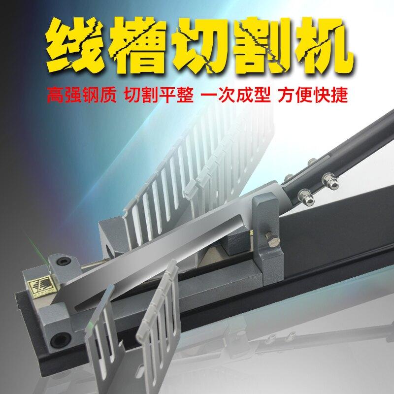 線槽剪刀 剪線槽神器 pvc行線槽切割機WBC-100C威圖電工專用剪切斷器塑料剪刀片切割器
