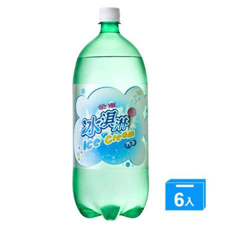 金車冰淇淋汽水2000ml*6入/箱