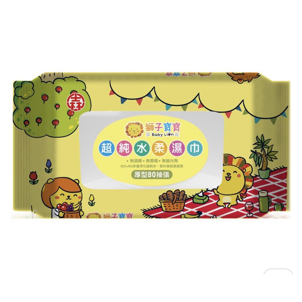 獅子寶寶超純水濕巾(加厚款)(有保濕蓋)80抽/包(新包裝) 超取一次只能一箱