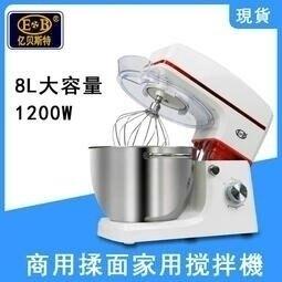 【現貨秒殺】110V電動打蛋機多功能8L攪拌機1200W大功率打奶油機打蛋器和面機攪拌器廚師機