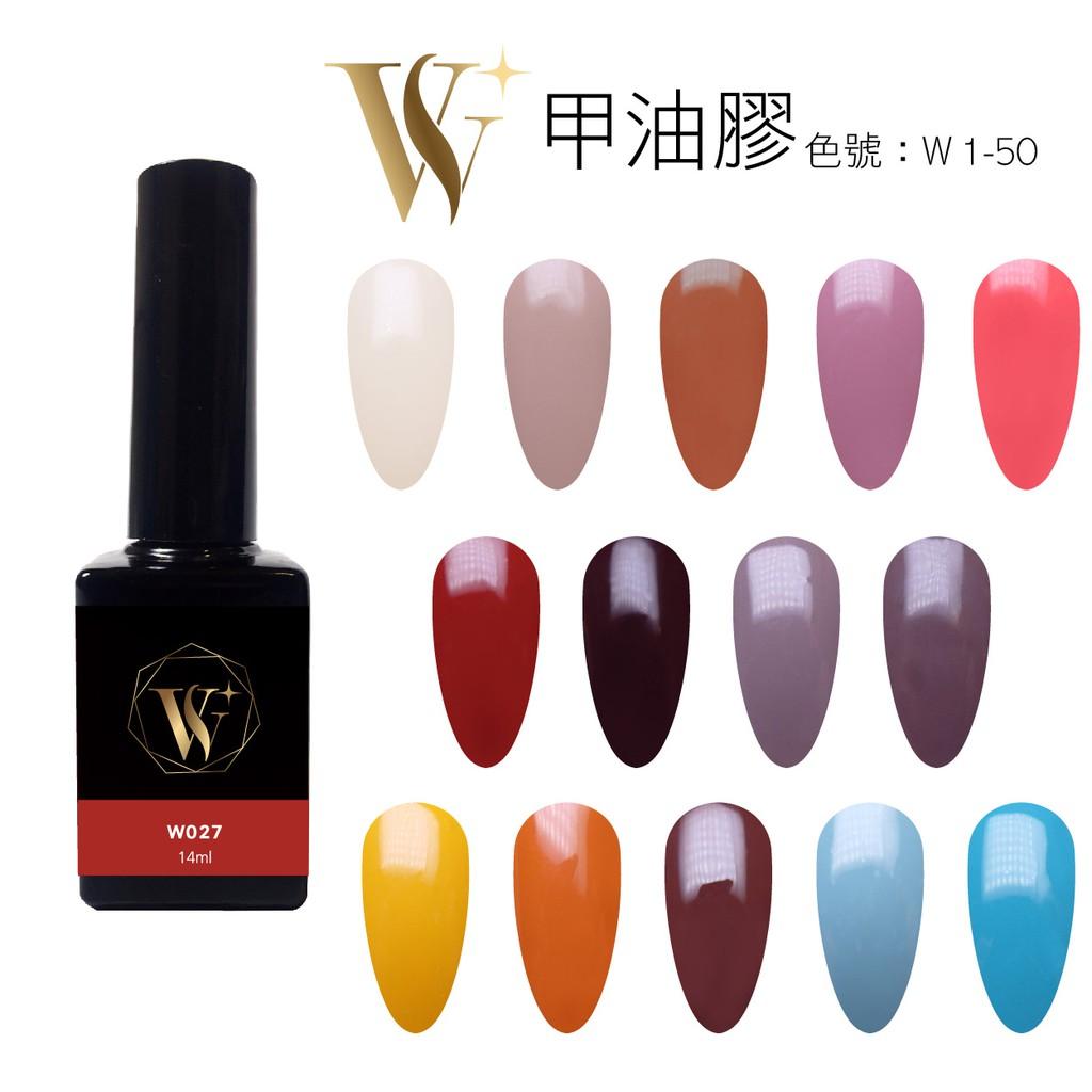 Splus S+ W甲油膠 色號W1-50 美甲膠/凝膠/凝膠/免清上層/底膠/平衡/固定/霧面/建構膠/延長膠