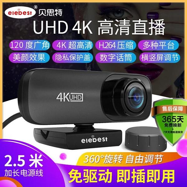 電腦攝像頭 組裝電腦台式4K高清攝像頭筆記本直播網課視頻美顏帶麥克風補光燈