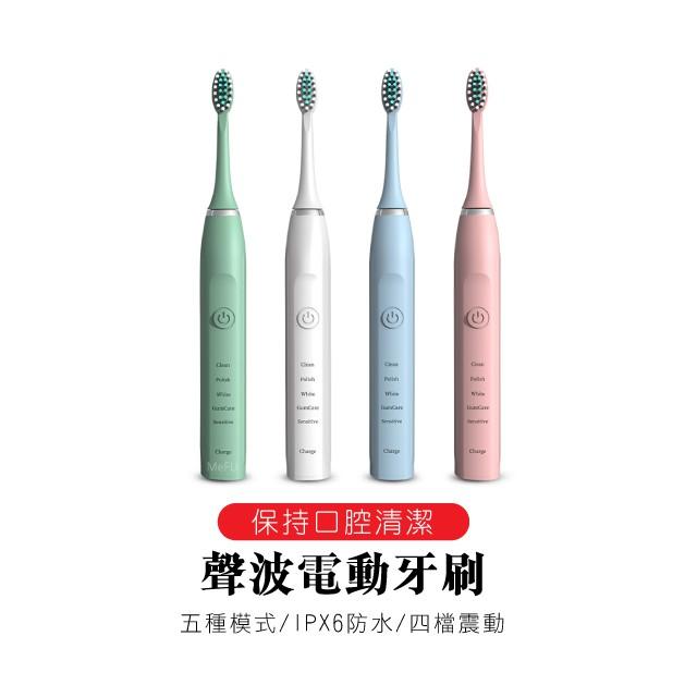 智能電動牙刷 超聲波電動牙刷 軟毛牙刷 電動牙刷 充電式 軟毛 聲波 USB充電 超聲波 牙刷 美白 充電式電動牙刷